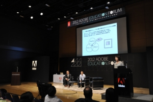 120912AdobeEducationForum.jpg